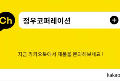 카카오톡 채널 홍보 배너.png